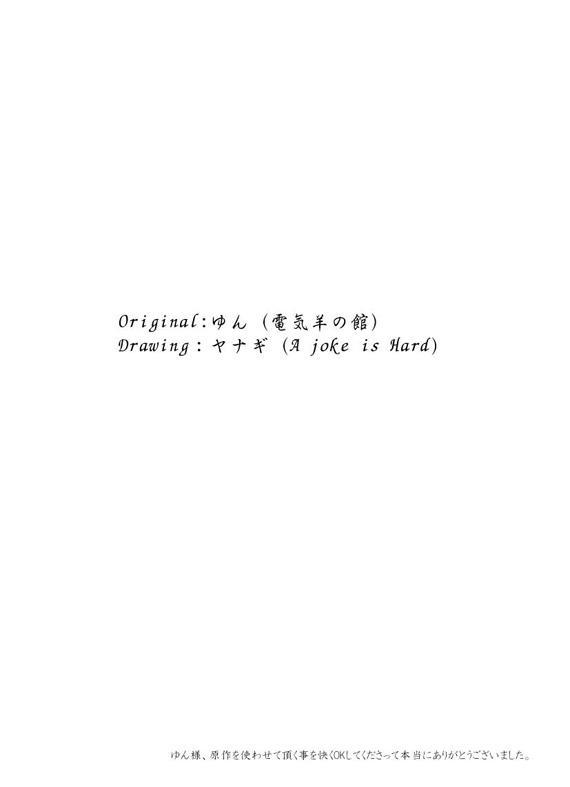 銀月小説ダイジェスト漫画 16
