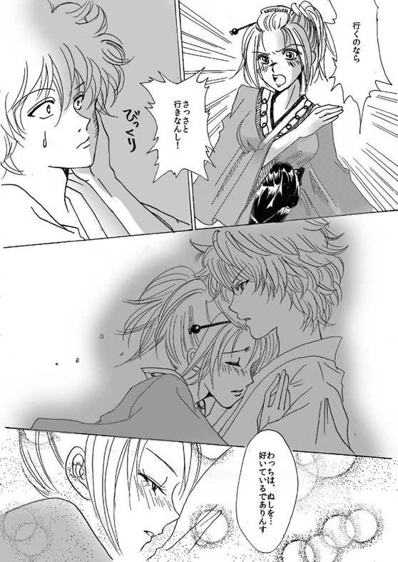 銀月小説ダイジェスト漫画 6