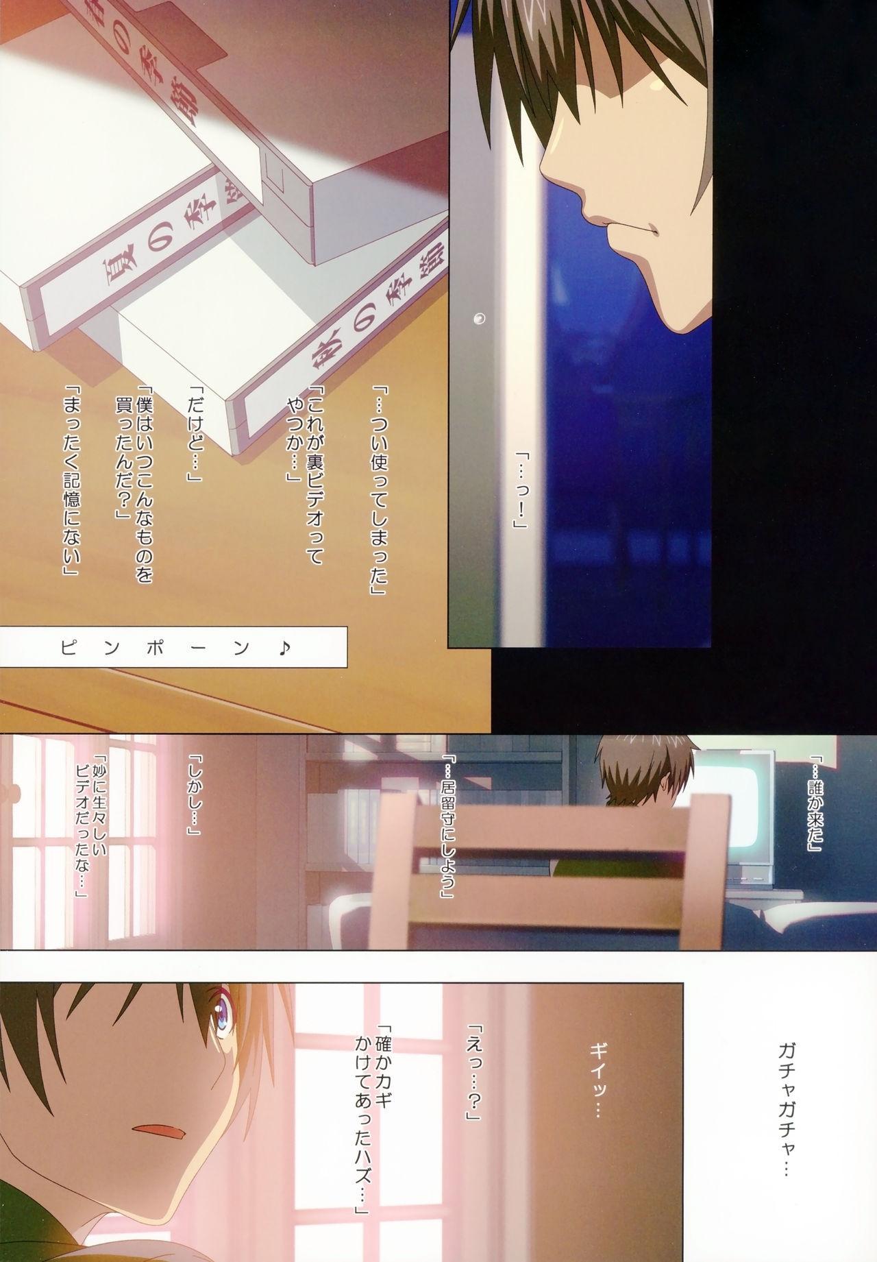 (C93) [Makino Jimusho (Taki Minashika)] SISTERS ~Kakusareta Kioku~ ACT .8 HIDDEN CHARACTERS (SISTERS -Natsu no Saigo no Hi-) 12