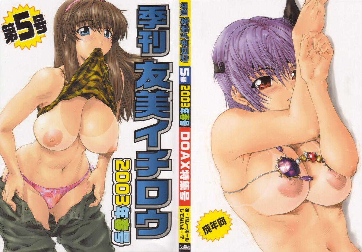 Kikan Tomomi Ichirou Dai 5 Gou 2003 Nen Haru Gou | Tomomi Ichirou Quarterly 2003 Spring Issue 0