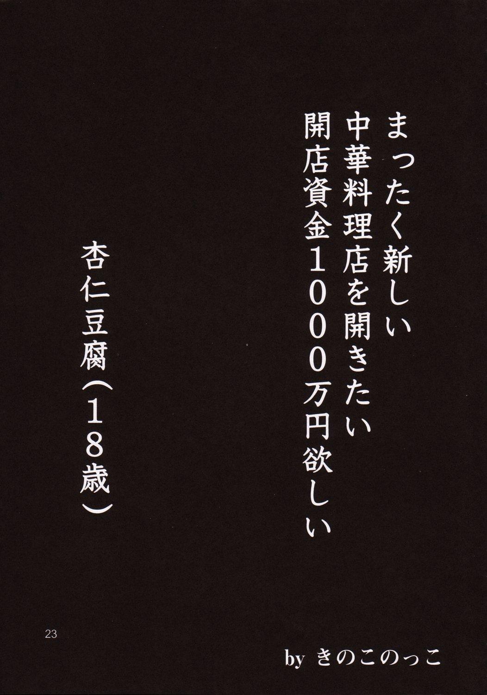 Kikan Tomomi Ichirou Dai 5 Gou 2003 Nen Haru Gou | Tomomi Ichirou Quarterly 2003 Spring Issue 22