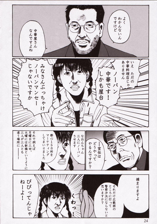Kikan Tomomi Ichirou Dai 5 Gou 2003 Nen Haru Gou | Tomomi Ichirou Quarterly 2003 Spring Issue 23