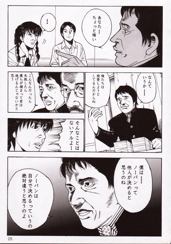Kikan Tomomi Ichirou Dai 5 Gou 2003 Nen Haru Gou | Tomomi Ichirou Quarterly 2003 Spring Issue 24