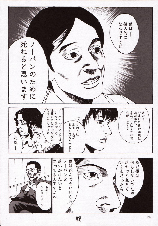 Kikan Tomomi Ichirou Dai 5 Gou 2003 Nen Haru Gou | Tomomi Ichirou Quarterly 2003 Spring Issue 25