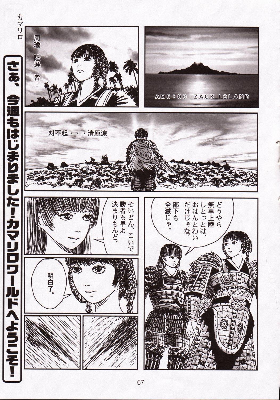 Kikan Tomomi Ichirou Dai 5 Gou 2003 Nen Haru Gou | Tomomi Ichirou Quarterly 2003 Spring Issue 66