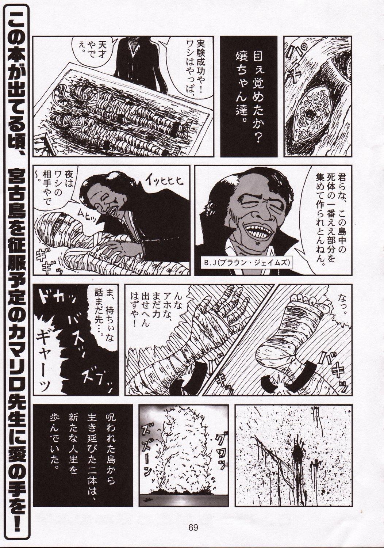 Kikan Tomomi Ichirou Dai 5 Gou 2003 Nen Haru Gou | Tomomi Ichirou Quarterly 2003 Spring Issue 68