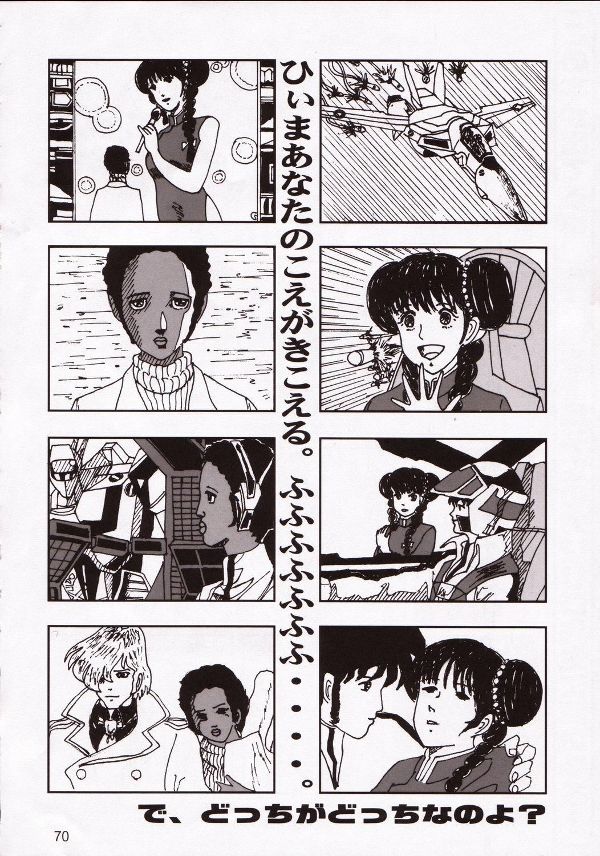 Kikan Tomomi Ichirou Dai 5 Gou 2003 Nen Haru Gou | Tomomi Ichirou Quarterly 2003 Spring Issue 69