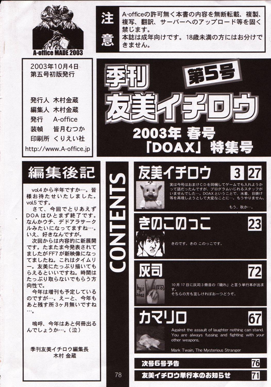 Kikan Tomomi Ichirou Dai 5 Gou 2003 Nen Haru Gou | Tomomi Ichirou Quarterly 2003 Spring Issue 77