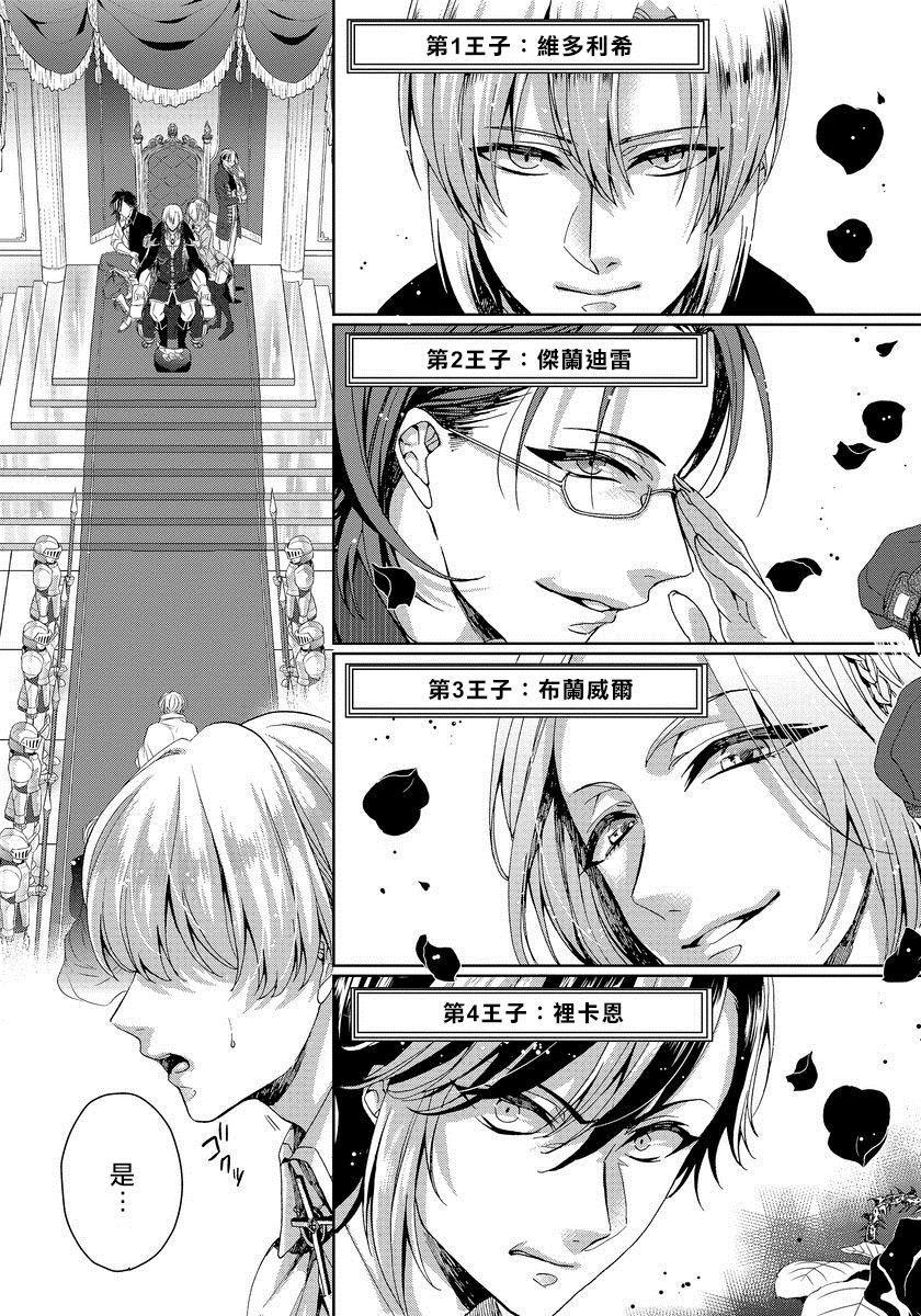 [Saotome Mokono] Kyououji no Ibitsu na Shuuai ~Nyotaika Knight no Totsukitooka~ 1 Ch. 1-2 [Chinese] [瑞树汉化组] [Digital] 9