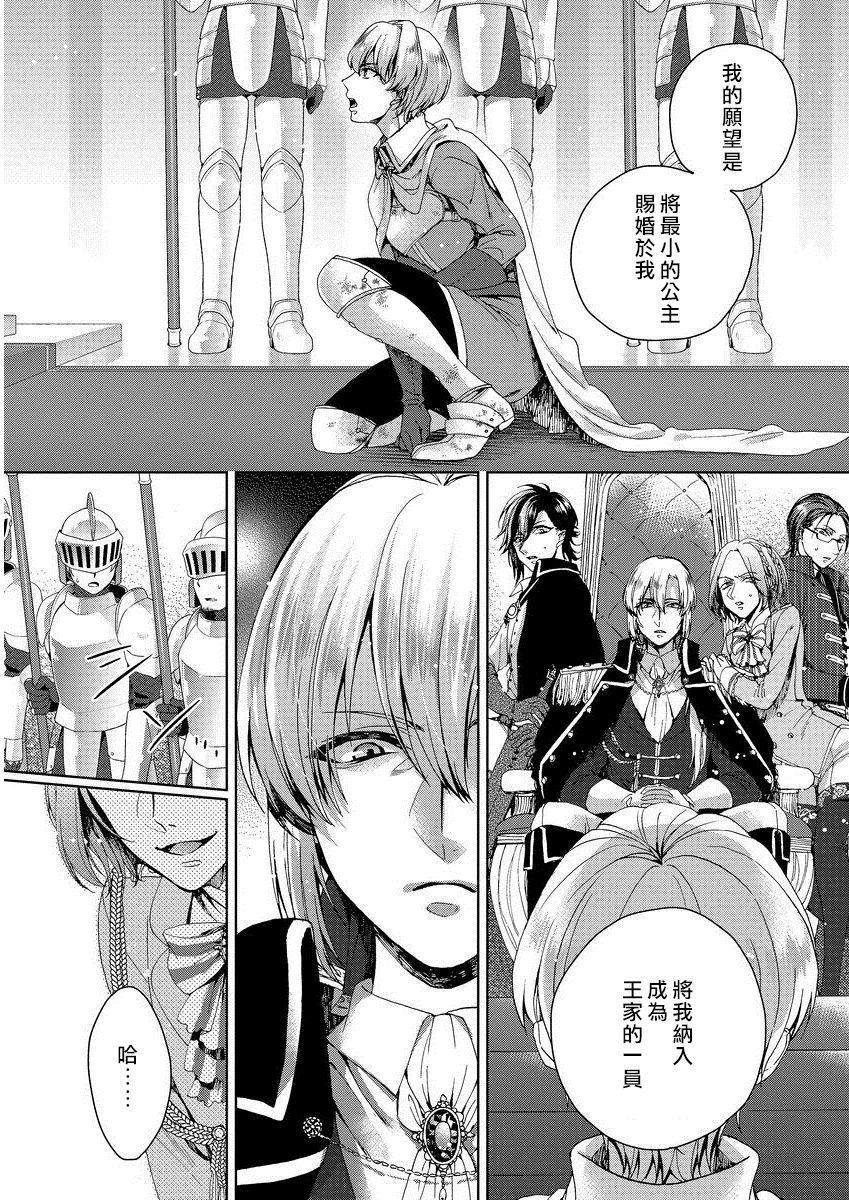 [Saotome Mokono] Kyououji no Ibitsu na Shuuai ~Nyotaika Knight no Totsukitooka~ 1 Ch. 1-2 [Chinese] [瑞树汉化组] [Digital] 10