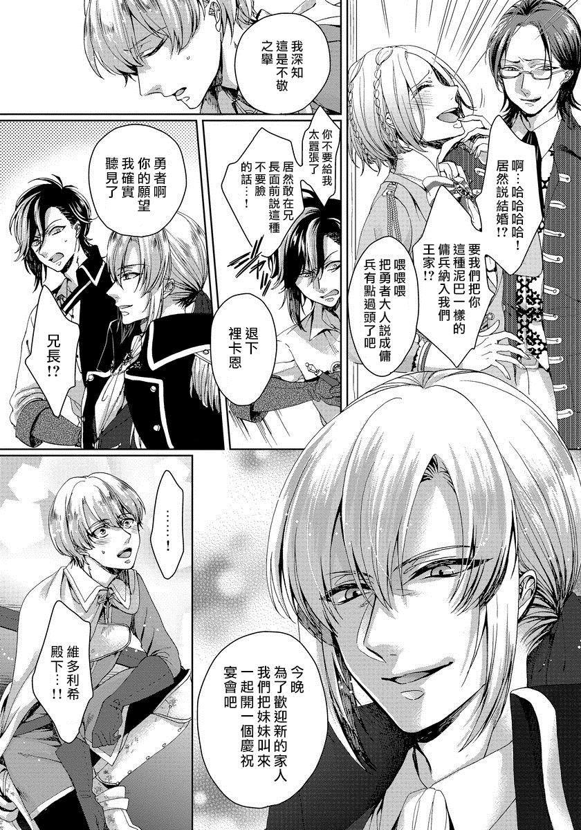 [Saotome Mokono] Kyououji no Ibitsu na Shuuai ~Nyotaika Knight no Totsukitooka~ 1 Ch. 1-2 [Chinese] [瑞树汉化组] [Digital] 11