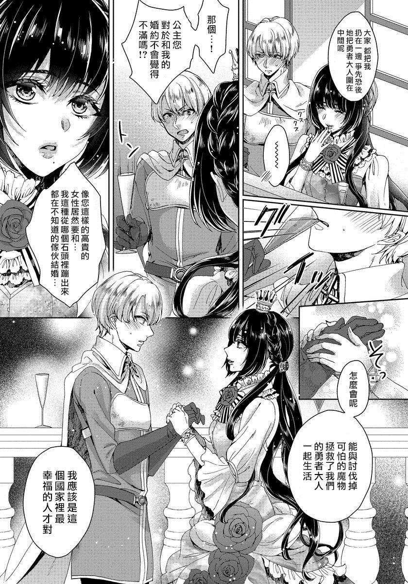 [Saotome Mokono] Kyououji no Ibitsu na Shuuai ~Nyotaika Knight no Totsukitooka~ 1 Ch. 1-2 [Chinese] [瑞树汉化组] [Digital] 13