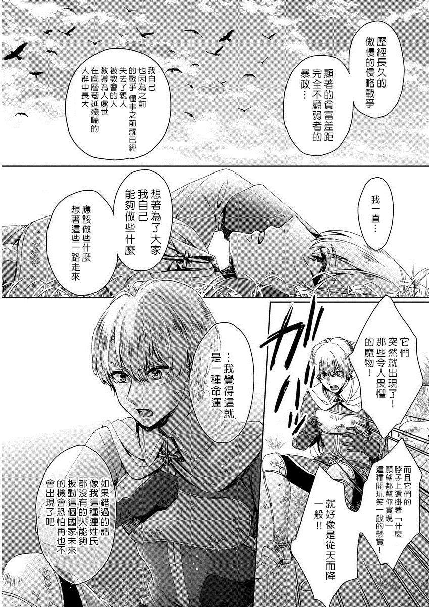 [Saotome Mokono] Kyououji no Ibitsu na Shuuai ~Nyotaika Knight no Totsukitooka~ 1 Ch. 1-2 [Chinese] [瑞树汉化组] [Digital] 16