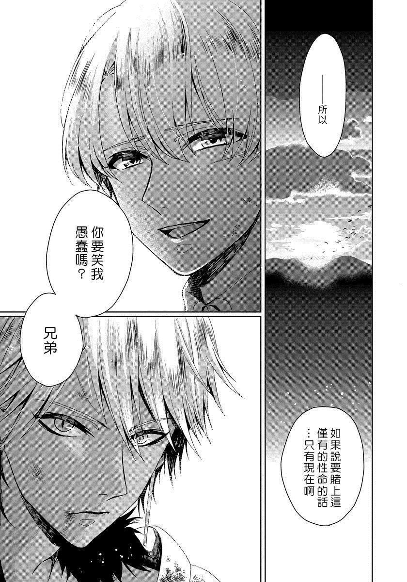 [Saotome Mokono] Kyououji no Ibitsu na Shuuai ~Nyotaika Knight no Totsukitooka~ 1 Ch. 1-2 [Chinese] [瑞树汉化组] [Digital] 17