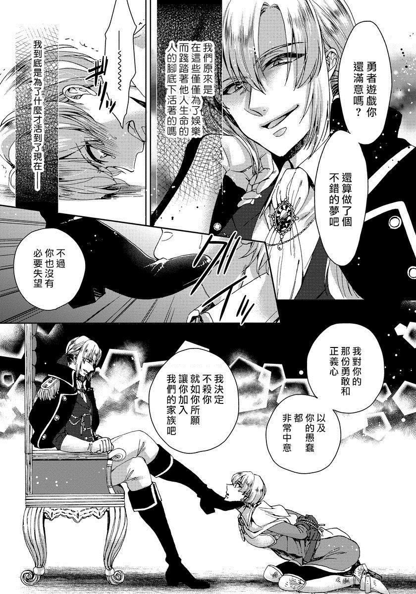 [Saotome Mokono] Kyououji no Ibitsu na Shuuai ~Nyotaika Knight no Totsukitooka~ 1 Ch. 1-2 [Chinese] [瑞树汉化组] [Digital] 21