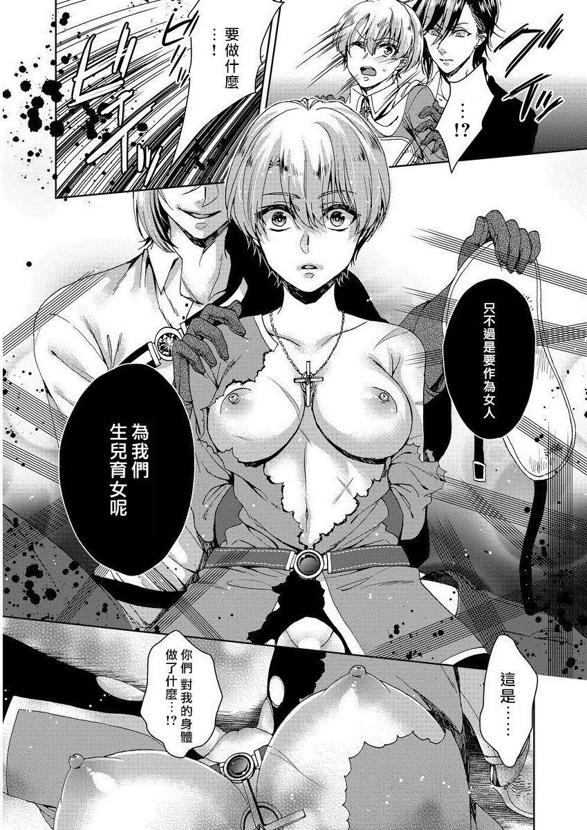 [Saotome Mokono] Kyououji no Ibitsu na Shuuai ~Nyotaika Knight no Totsukitooka~ 1 Ch. 1-2 [Chinese] [瑞树汉化组] [Digital] 22