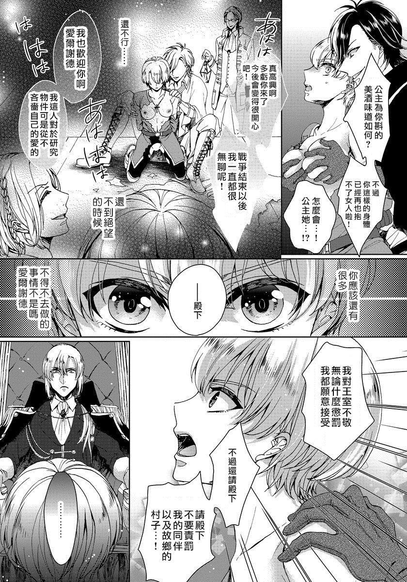 [Saotome Mokono] Kyououji no Ibitsu na Shuuai ~Nyotaika Knight no Totsukitooka~ 1 Ch. 1-2 [Chinese] [瑞树汉化组] [Digital] 23