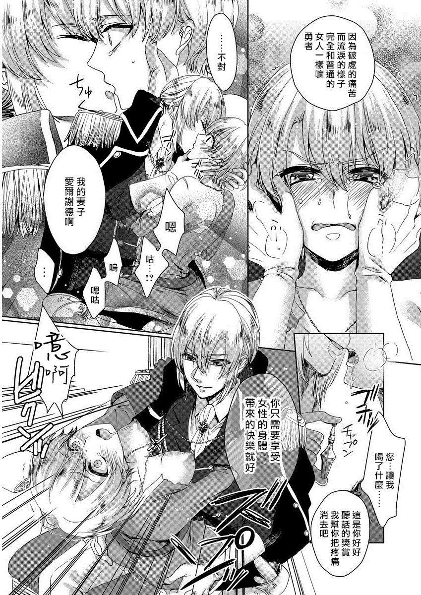 [Saotome Mokono] Kyououji no Ibitsu na Shuuai ~Nyotaika Knight no Totsukitooka~ 1 Ch. 1-2 [Chinese] [瑞树汉化组] [Digital] 26