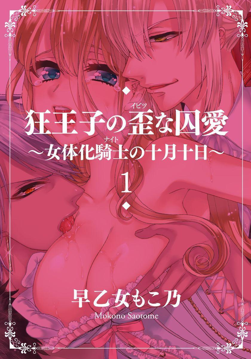 [Saotome Mokono] Kyououji no Ibitsu na Shuuai ~Nyotaika Knight no Totsukitooka~ 1 Ch. 1-2 [Chinese] [瑞树汉化组] [Digital] 2