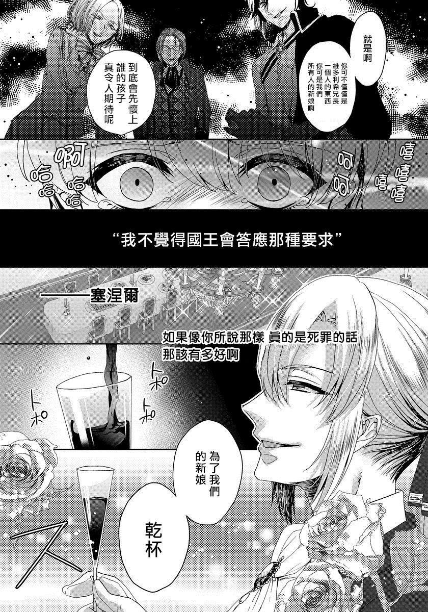 [Saotome Mokono] Kyououji no Ibitsu na Shuuai ~Nyotaika Knight no Totsukitooka~ 1 Ch. 1-2 [Chinese] [瑞树汉化组] [Digital] 31