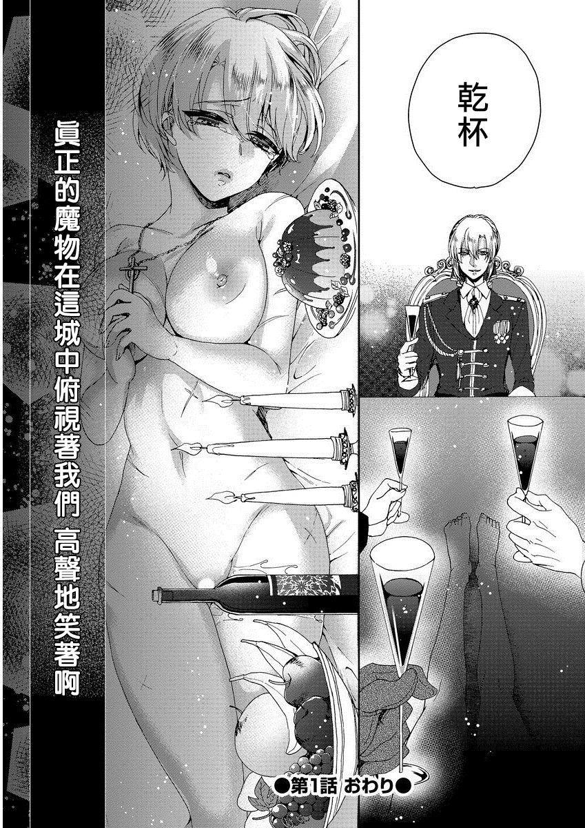[Saotome Mokono] Kyououji no Ibitsu na Shuuai ~Nyotaika Knight no Totsukitooka~ 1 Ch. 1-2 [Chinese] [瑞树汉化组] [Digital] 32