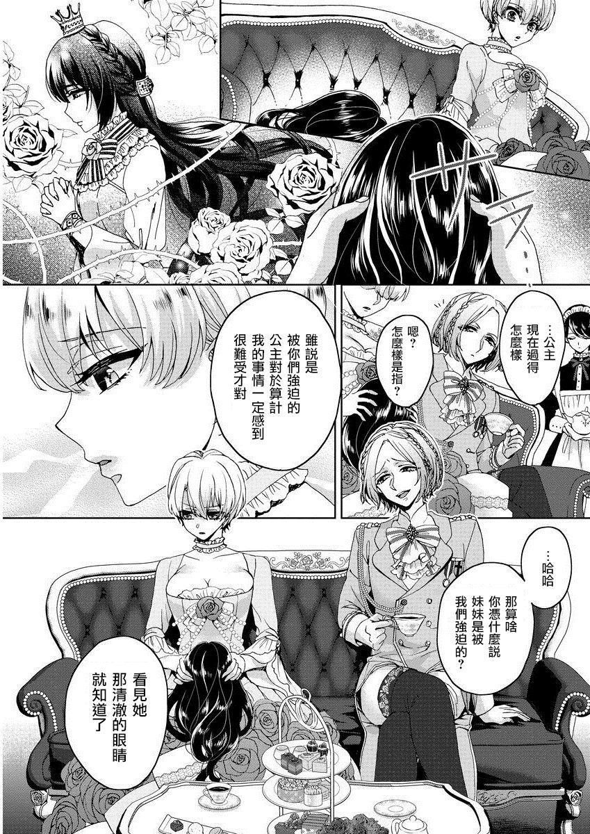[Saotome Mokono] Kyououji no Ibitsu na Shuuai ~Nyotaika Knight no Totsukitooka~ 1 Ch. 1-2 [Chinese] [瑞树汉化组] [Digital] 36