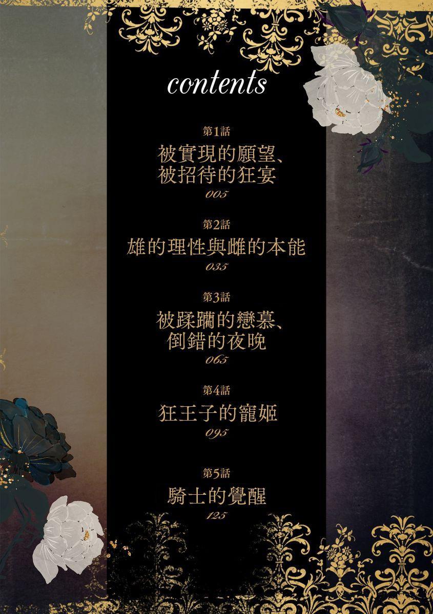 [Saotome Mokono] Kyououji no Ibitsu na Shuuai ~Nyotaika Knight no Totsukitooka~ 1 Ch. 1-2 [Chinese] [瑞树汉化组] [Digital] 3
