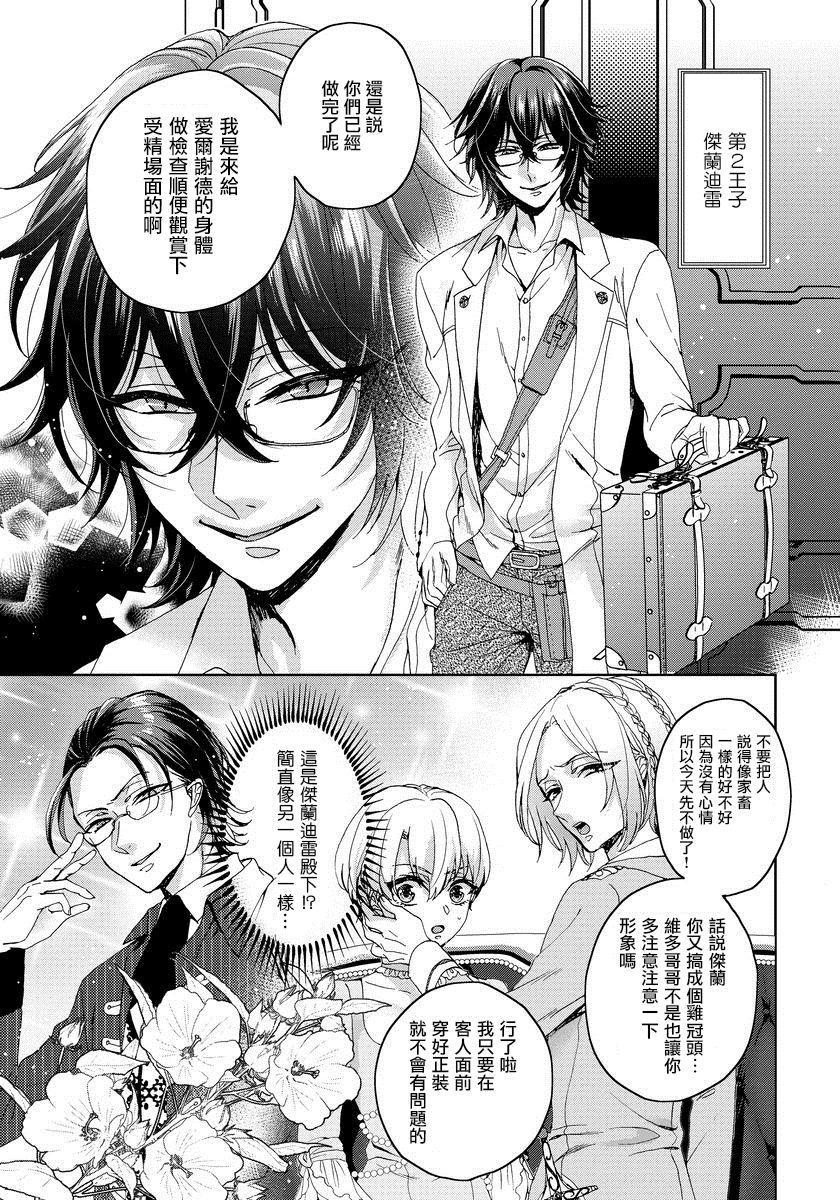 [Saotome Mokono] Kyououji no Ibitsu na Shuuai ~Nyotaika Knight no Totsukitooka~ 1 Ch. 1-2 [Chinese] [瑞树汉化组] [Digital] 39