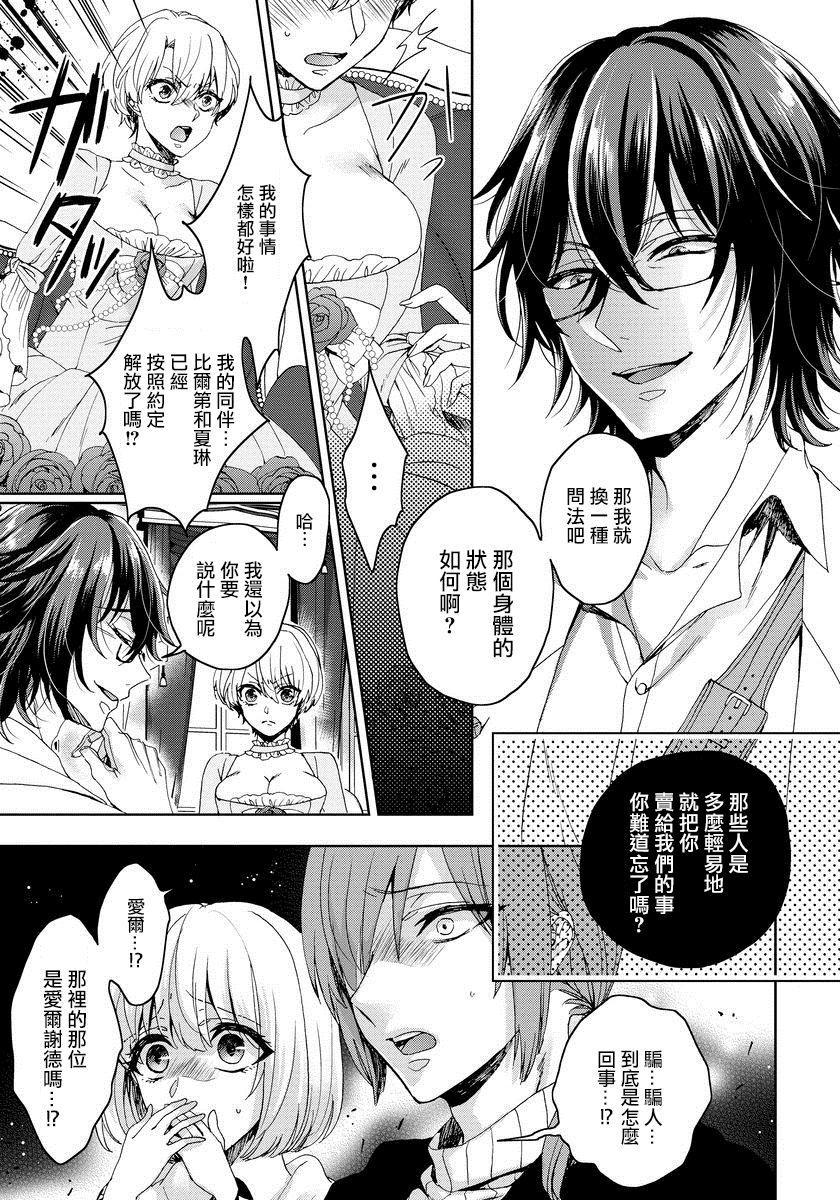 [Saotome Mokono] Kyououji no Ibitsu na Shuuai ~Nyotaika Knight no Totsukitooka~ 1 Ch. 1-2 [Chinese] [瑞树汉化组] [Digital] 41