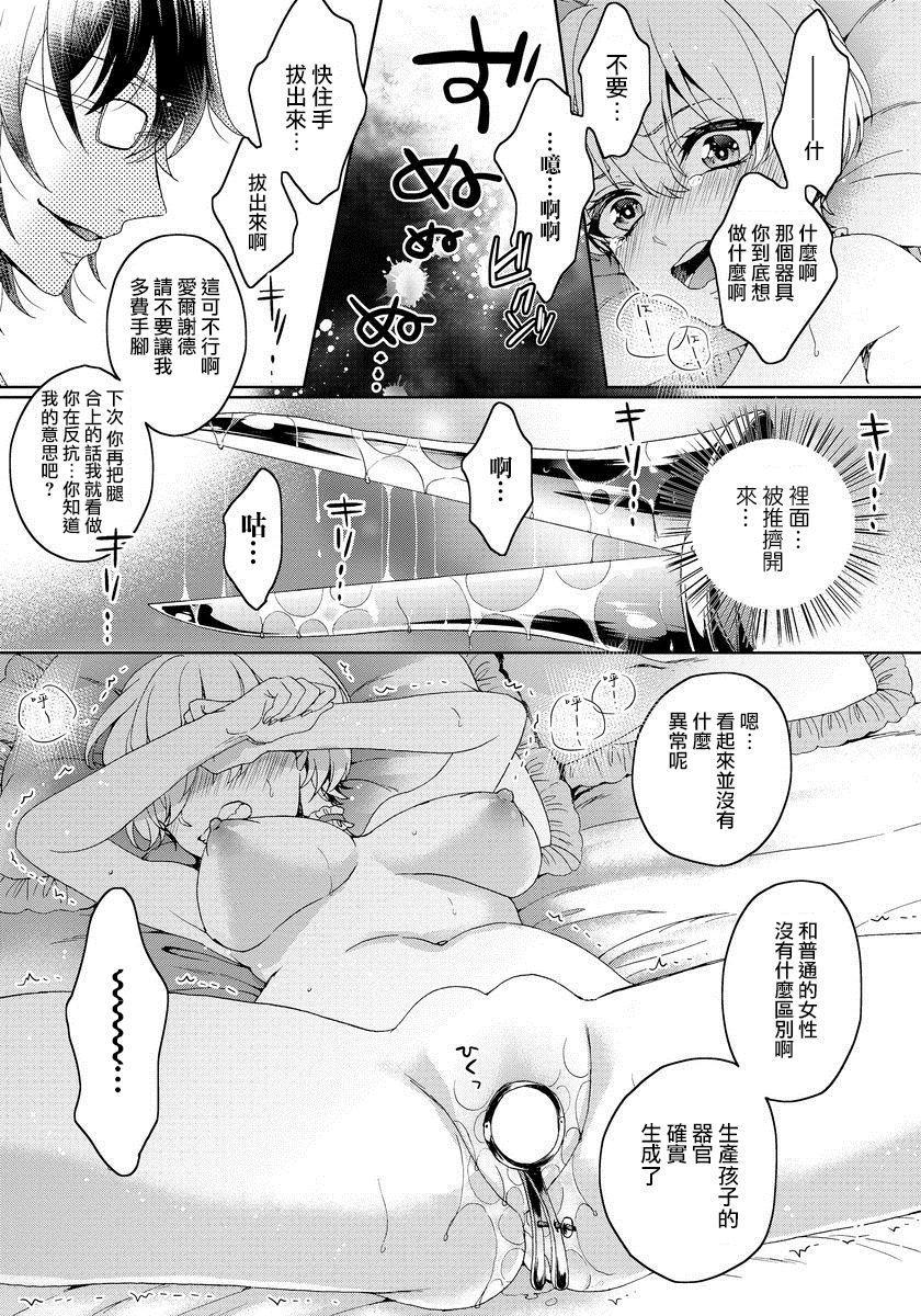 [Saotome Mokono] Kyououji no Ibitsu na Shuuai ~Nyotaika Knight no Totsukitooka~ 1 Ch. 1-2 [Chinese] [瑞树汉化组] [Digital] 53