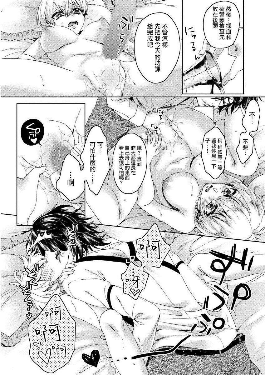 [Saotome Mokono] Kyououji no Ibitsu na Shuuai ~Nyotaika Knight no Totsukitooka~ 1 Ch. 1-2 [Chinese] [瑞树汉化组] [Digital] 54