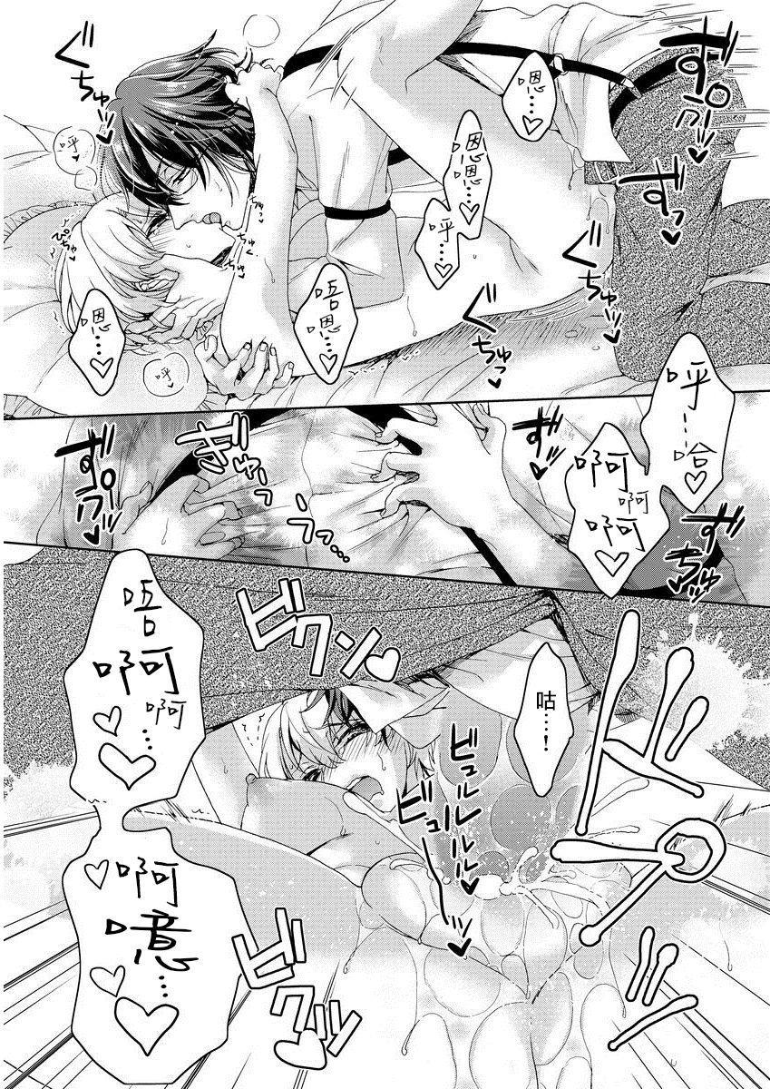 [Saotome Mokono] Kyououji no Ibitsu na Shuuai ~Nyotaika Knight no Totsukitooka~ 1 Ch. 1-2 [Chinese] [瑞树汉化组] [Digital] 58