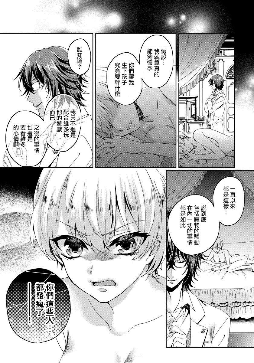 [Saotome Mokono] Kyououji no Ibitsu na Shuuai ~Nyotaika Knight no Totsukitooka~ 1 Ch. 1-2 [Chinese] [瑞树汉化组] [Digital] 59