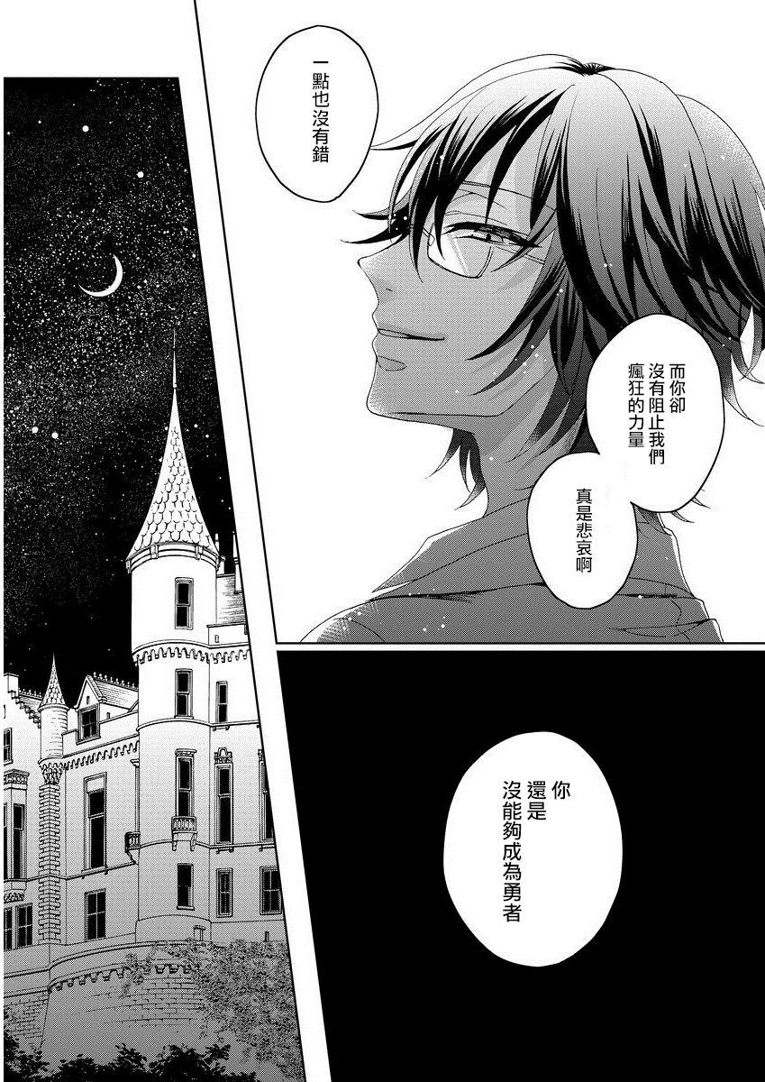 [Saotome Mokono] Kyououji no Ibitsu na Shuuai ~Nyotaika Knight no Totsukitooka~ 1 Ch. 1-2 [Chinese] [瑞树汉化组] [Digital] 60