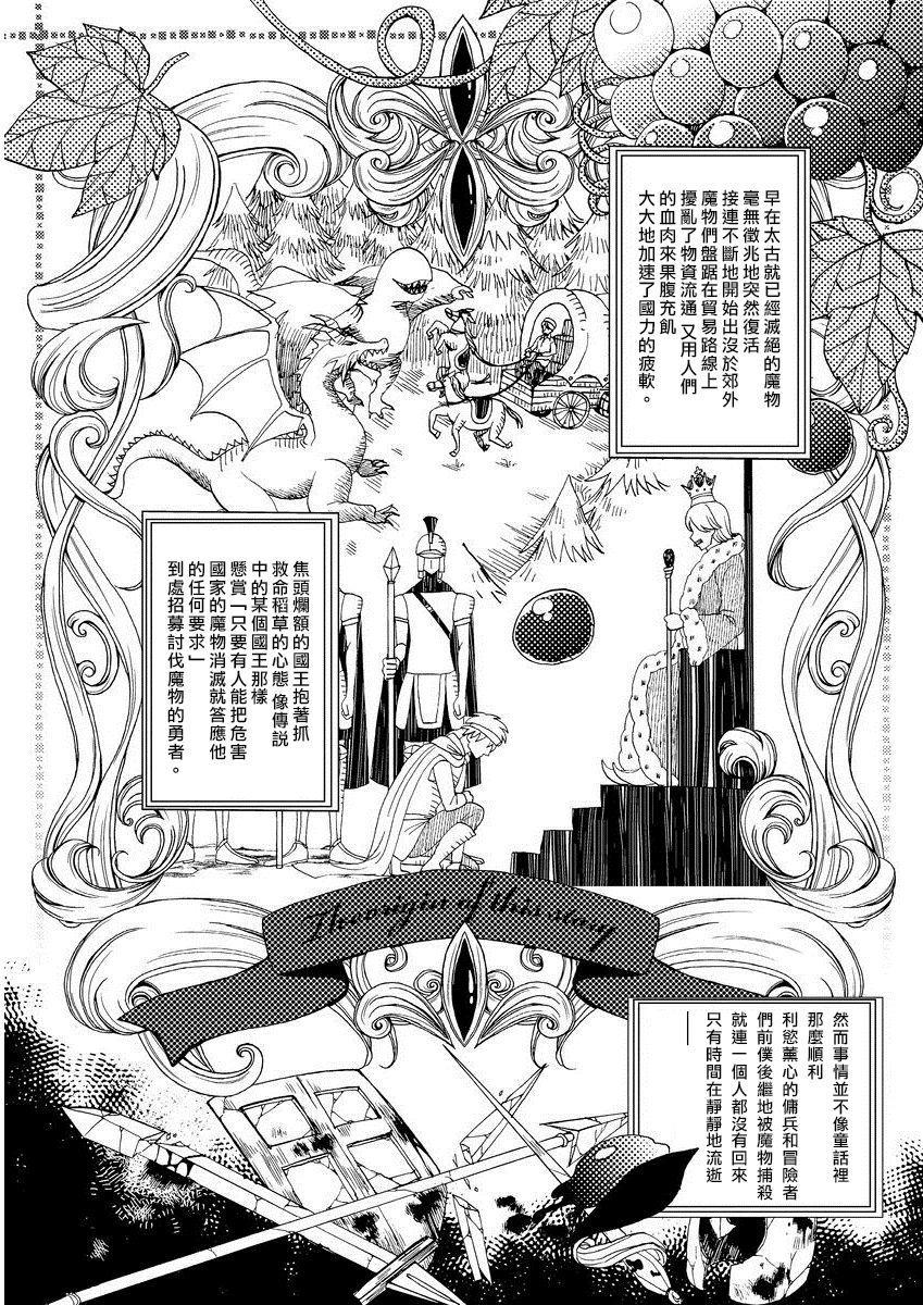 [Saotome Mokono] Kyououji no Ibitsu na Shuuai ~Nyotaika Knight no Totsukitooka~ 1 Ch. 1-2 [Chinese] [瑞树汉化组] [Digital] 6