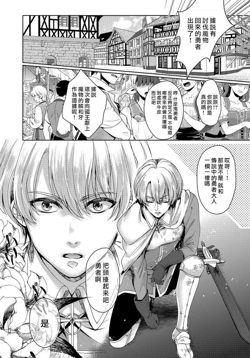 [Saotome Mokono] Kyououji no Ibitsu na Shuuai ~Nyotaika Knight no Totsukitooka~ 1 Ch. 1-2 [Chinese] [瑞树汉化组] [Digital] 7