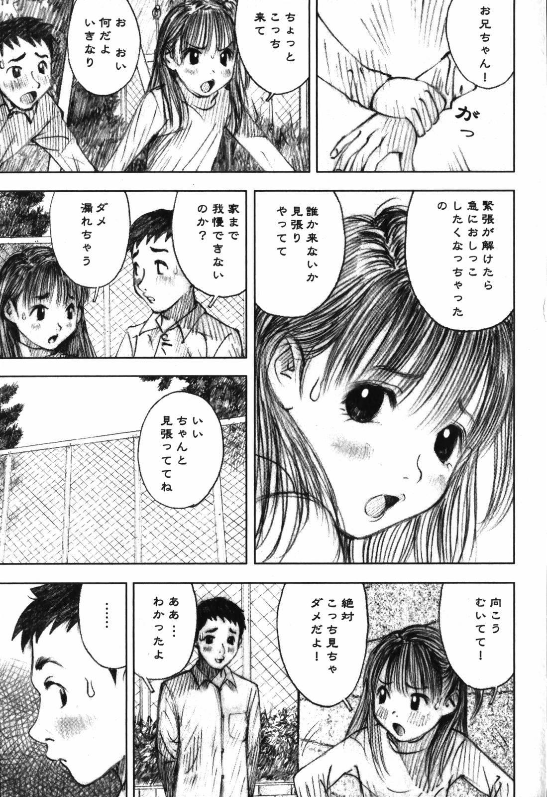 LOVE no You na Kimochi - The Feeling Like Love 104