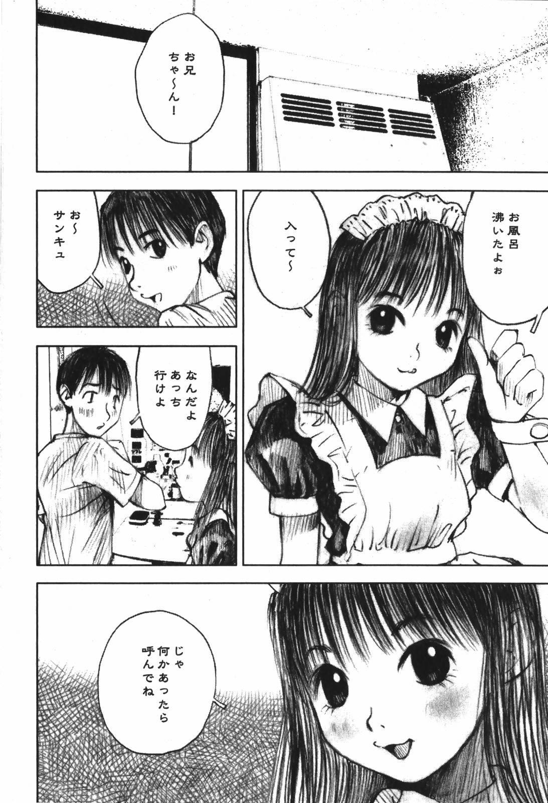 LOVE no You na Kimochi - The Feeling Like Love 11