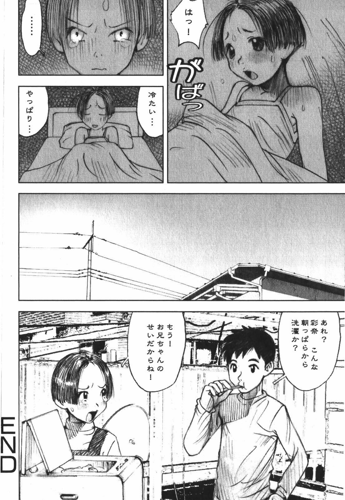 LOVE no You na Kimochi - The Feeling Like Love 133