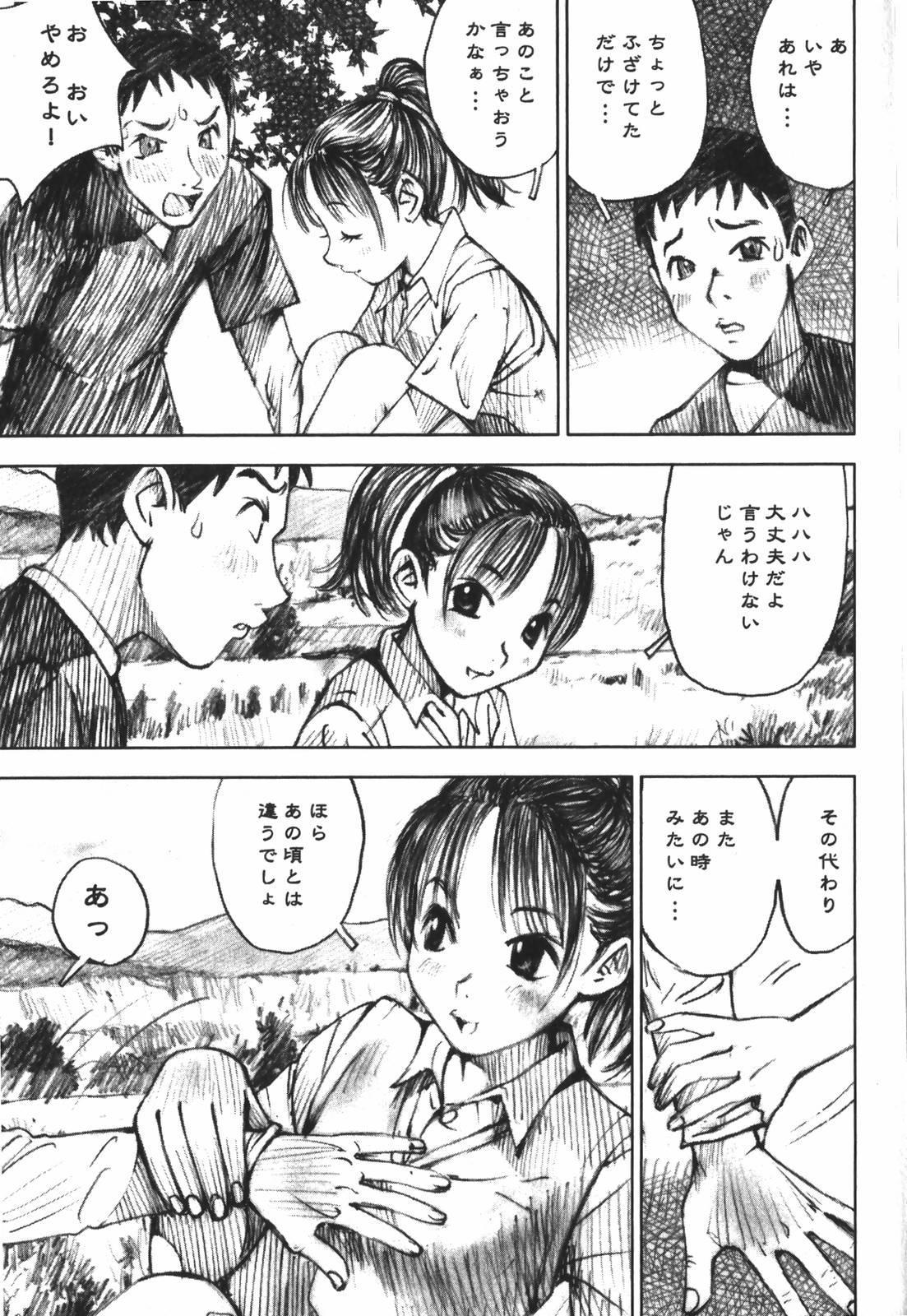 LOVE no You na Kimochi - The Feeling Like Love 138