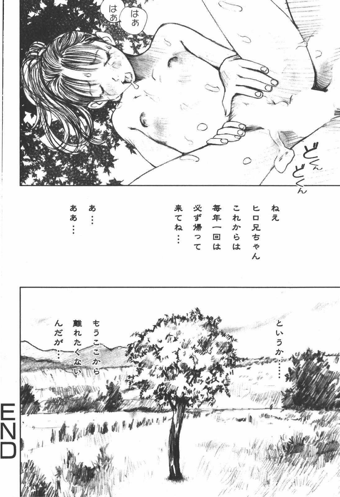 LOVE no You na Kimochi - The Feeling Like Love 149