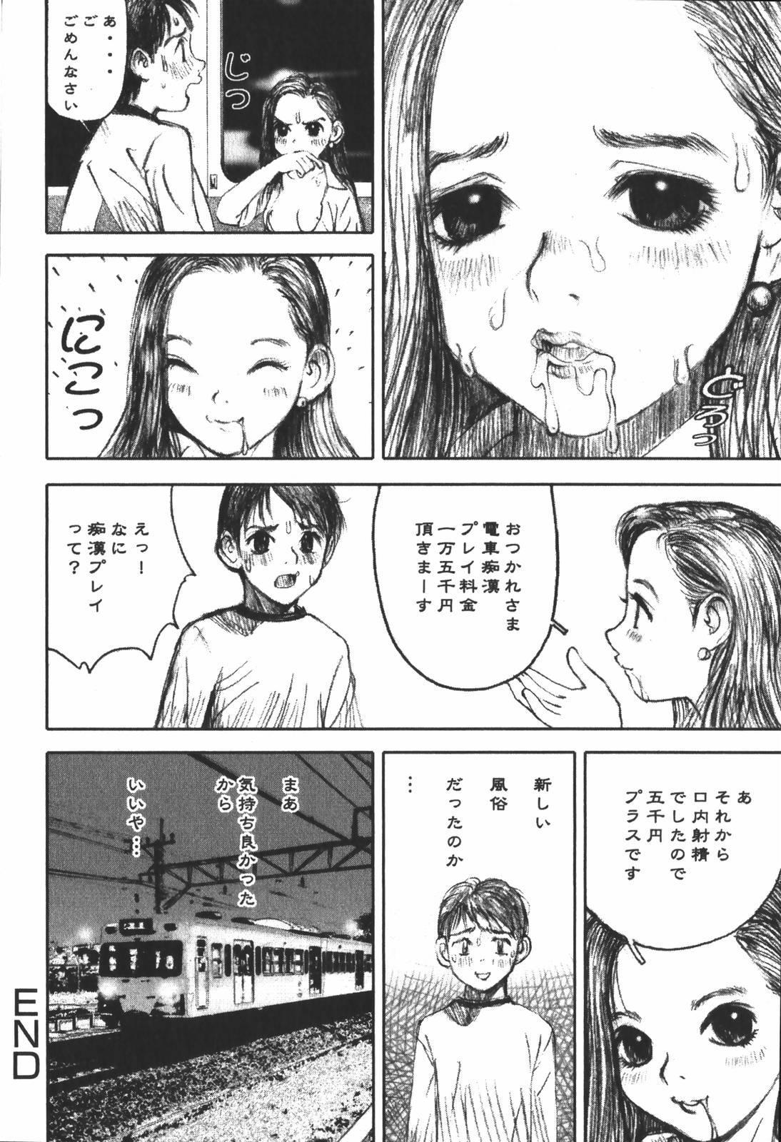 LOVE no You na Kimochi - The Feeling Like Love 157