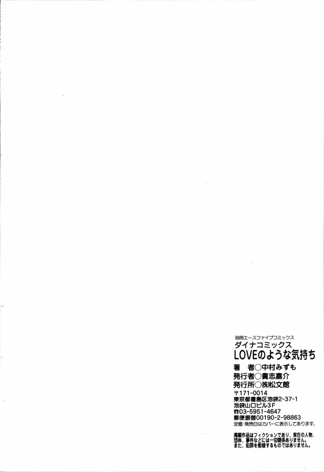 LOVE no You na Kimochi - The Feeling Like Love 165