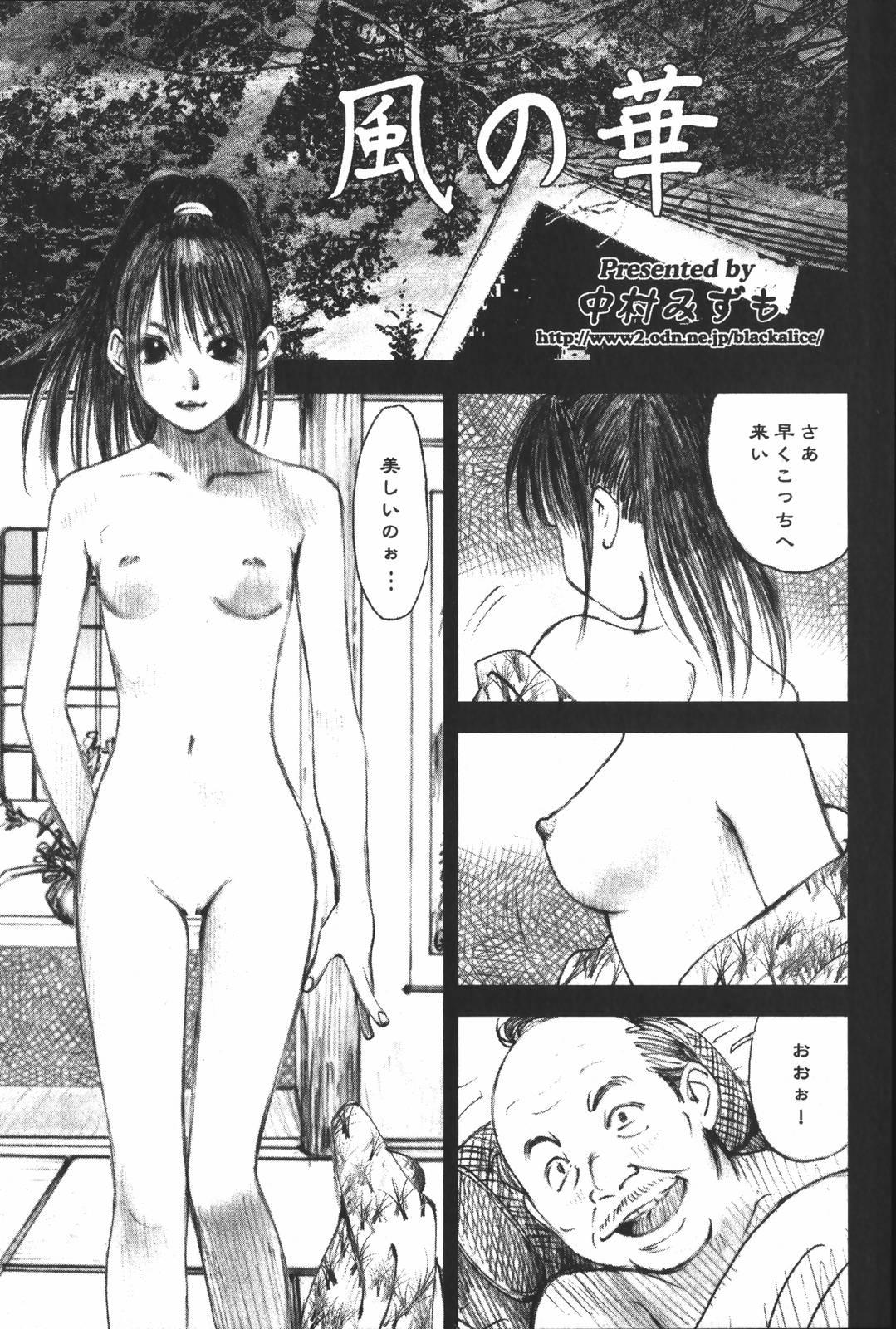 LOVE no You na Kimochi - The Feeling Like Love 70