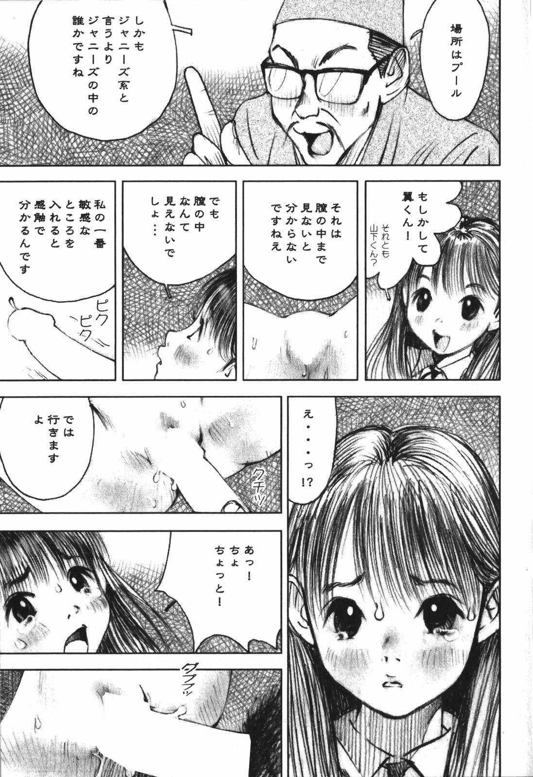 LOVE no You na Kimochi - The Feeling Like Love 96