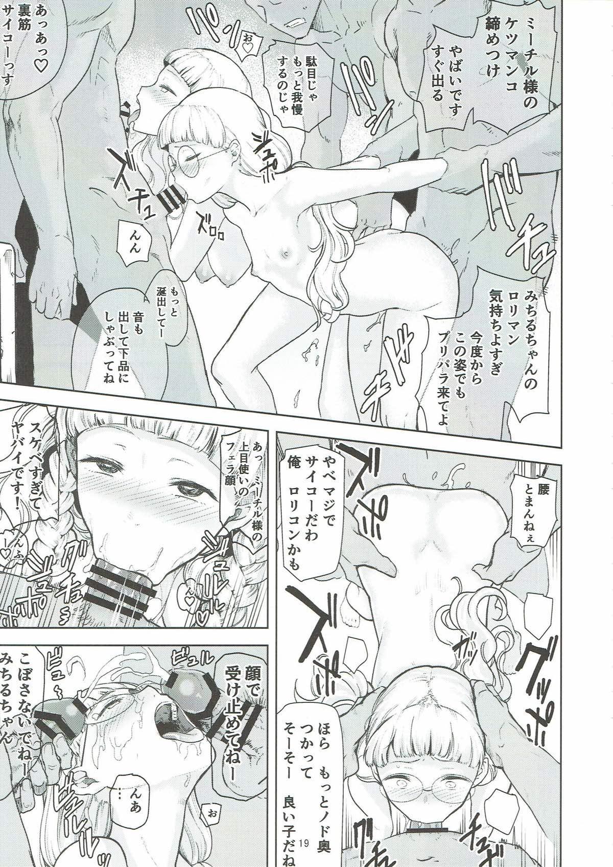 Dare ni mo Misenai Watashi 17