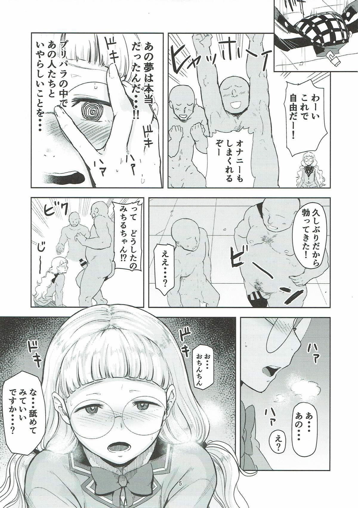 Dare ni mo Misenai Watashi 3
