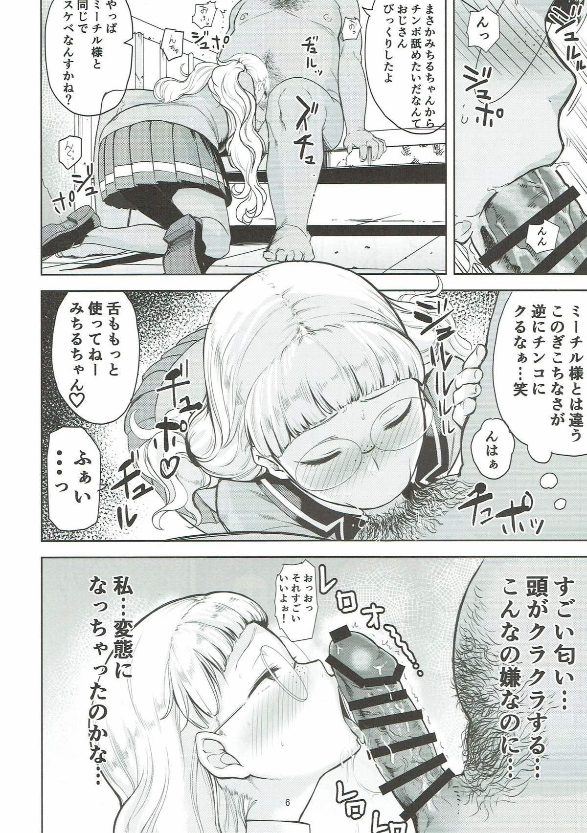 Dare ni mo Misenai Watashi 4