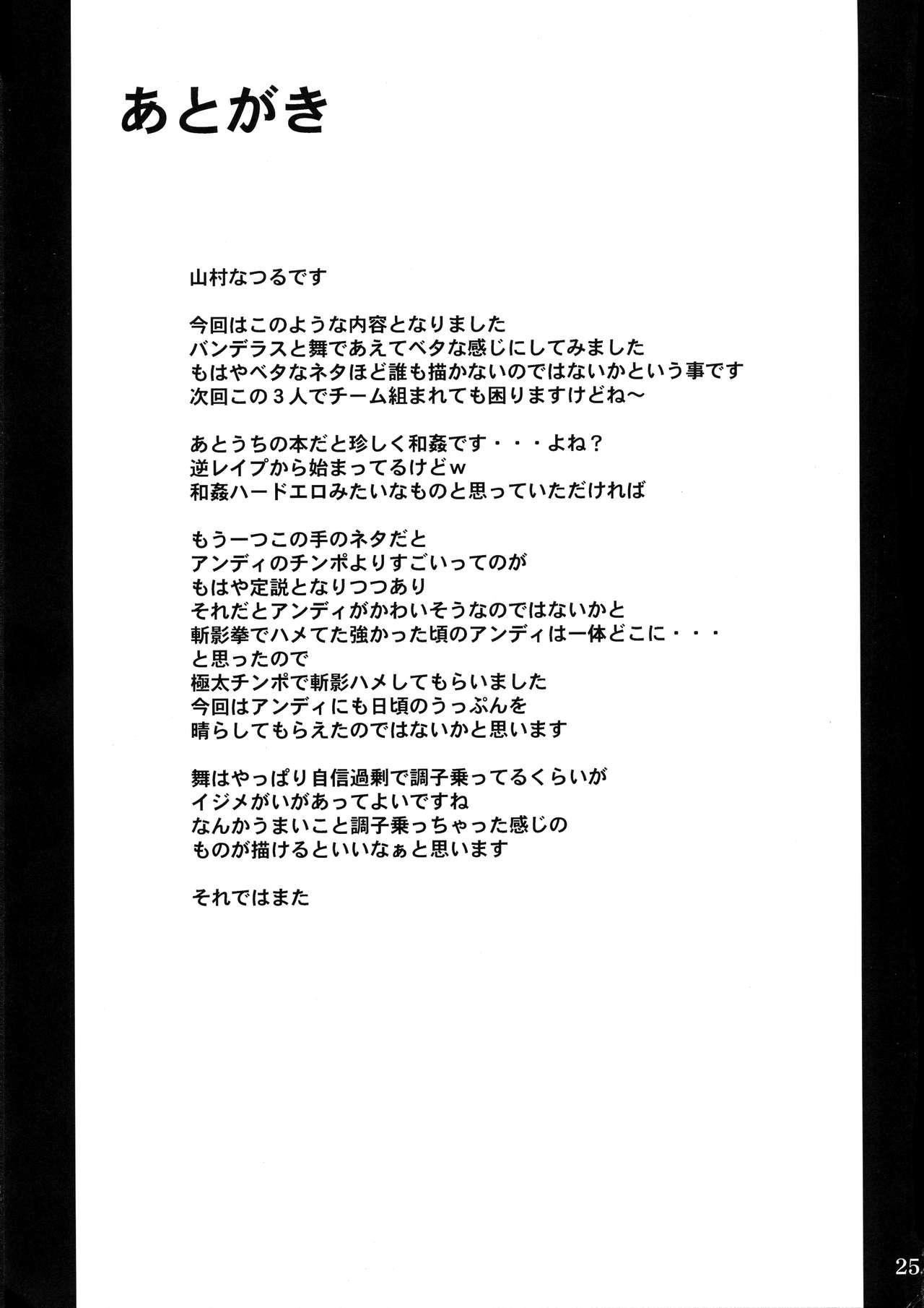 Hatsujou Hime 24