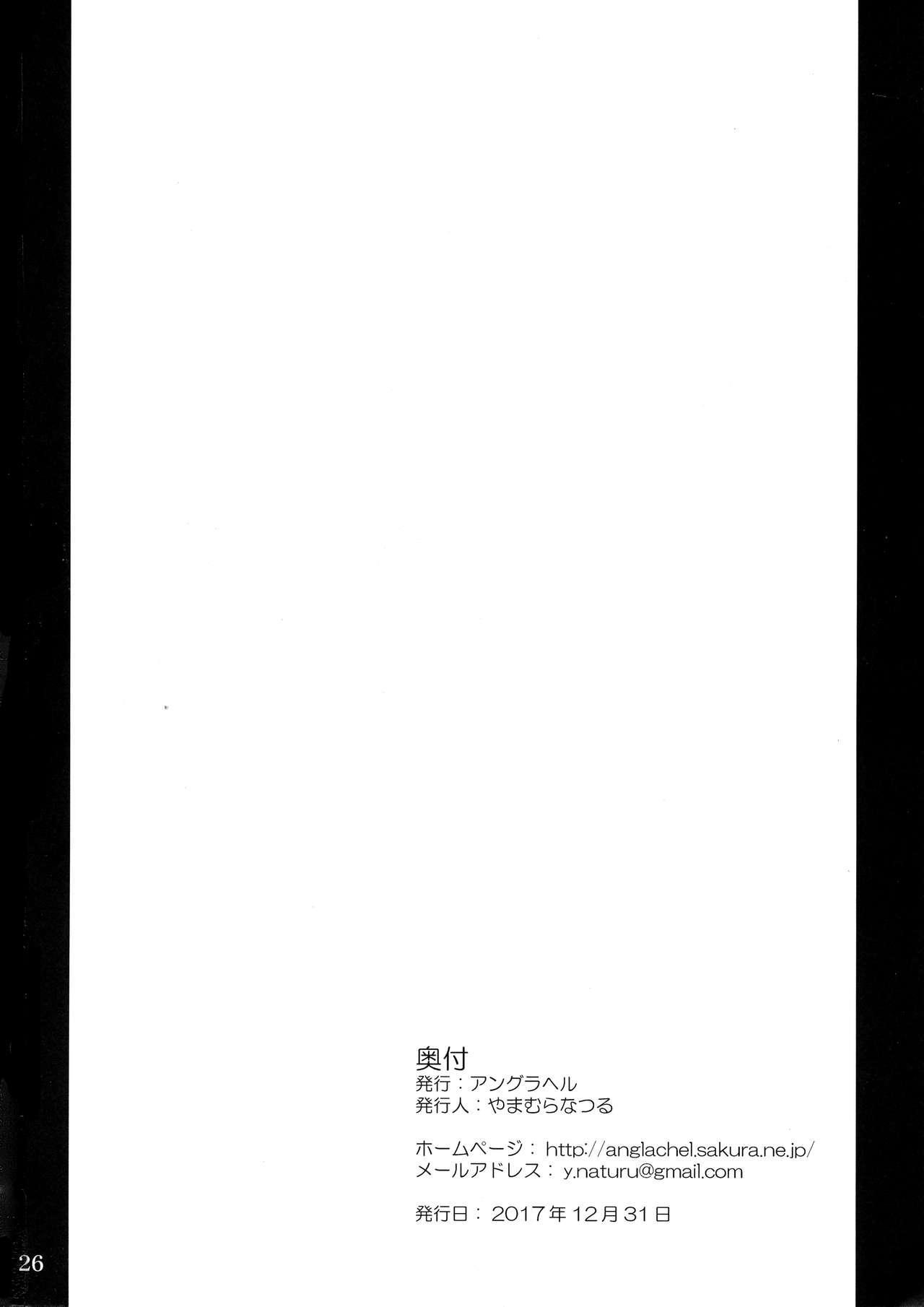Hatsujou Hime 25